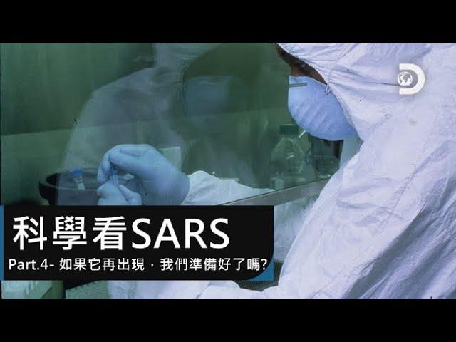 解藥與未來,如果SARS再出現我們準備好了嗎?:《科學看SARS》Part.4