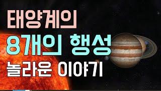 태양계 / 안드로메다 은하의 이웃인 우리은하 내의 태양계 속에 위치한 8개의 행성 이야기 / 수성, 금성, 지구, 화성, 목성, 토성, 천왕성, 해왕성의 재미있는 사실들