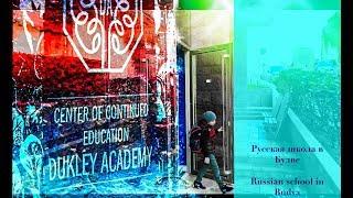 РУССКАЯ ШКОЛА В ЧЕРНОГРИИ 🤪/ RUSSIAN SCHOOL IN MONTENEGRO🧐