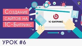 Создание сайта на 1C Битрикс - #6 - Создание раздела «Контакты»
