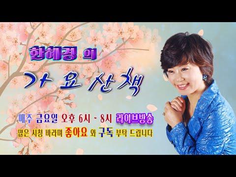 "[Yes Live] 한혜경의 ""가요산책""#초대가수 옥이#초대가수 윤현수 편"