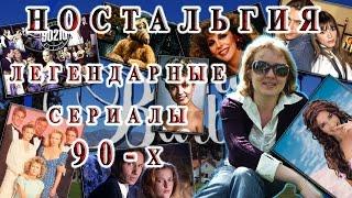 Легендарные сериалы 90-х. Ностальгия. 2ч