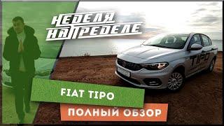Неделя на пределе.  Fiat Tipo полный обзор Фиат Типо.  Результат недельного испытания.