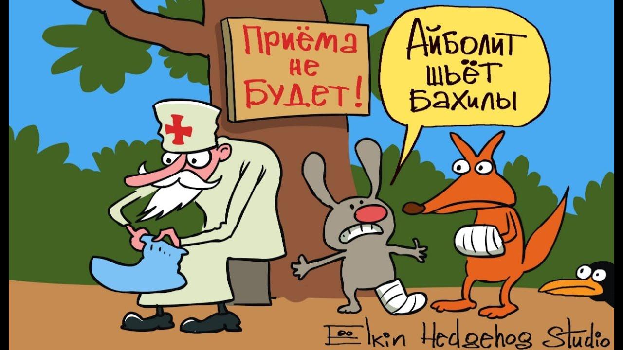 Гоголь в чате - Доктор на все руки.