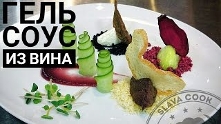 видео Молекулярная кулинария