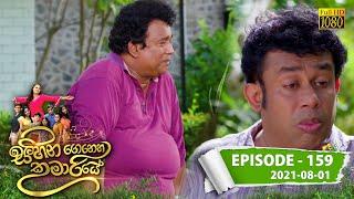 Sihina Genena Kumariye | Episode 159 | 2021-08-01 Thumbnail