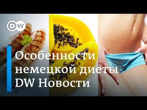 Что едят в Германии: рецепт правильного питания, или Голые факты о диете - DW Новости (10.01.2019)