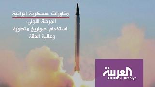 طهران.. راعية الإرهاب تمتحن واشنطن بمناورات صاروخية جديدة