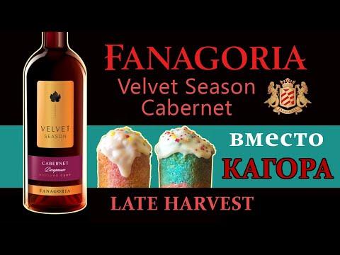 Вино Фанагория Velvet Season Каберне. Красное десертное позднего сбора.