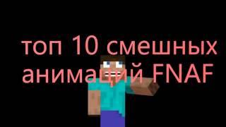 Топ 10 смешных анимации фнаф