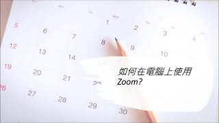 Publication Date: 2020-08-14 | Video Title: 福德學校 Zoom 登入教學