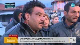 Протест в Първенец след катастрофата със загинало дете - Здравей, България (21.12.2017г.)