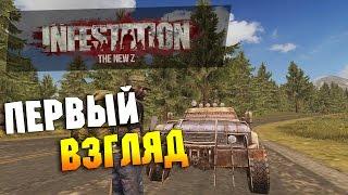 🔴 Infestation: The New Z #1 Первый взгляд