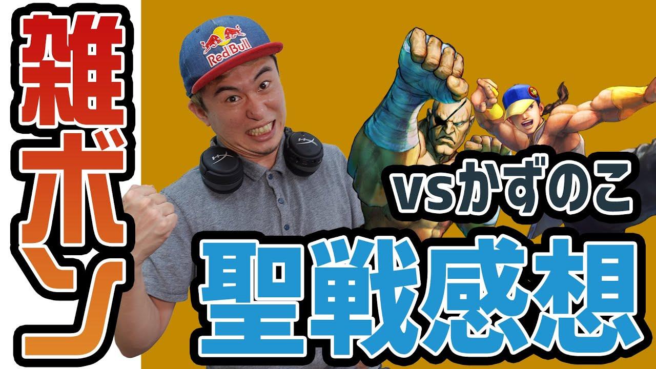 【ウル4】vsかずのこ戦を終えて!【雑ボン】