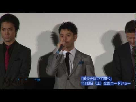 「黄金を抱いて翔べ」 初日舞台あいさつ #Kaoru Takamura