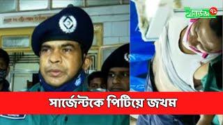 পুলিশের সার্জেন্টকে পিটিয়ে হাত ভেঙে দিলো ২ মোটর সাইকেল আরোহী! Rajshahi News Update | Enews71