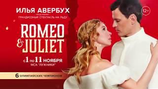 """Ледовое шоу Ильи Авербуха """"Ромео и Джульетта"""""""