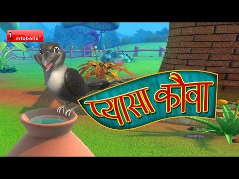 Ek Kauwa pyasa tha - Hindi Rhymes