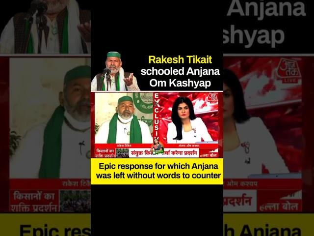 राकेश टकैत का अंजना ओम कश्यप को मुंह तोड़ जवाब