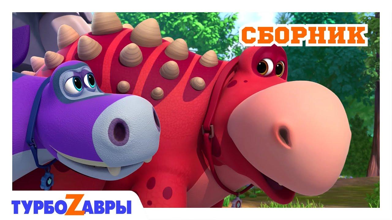 Турбозавры ? | Тревожные новости ? | Сборник ? | Мультфильм для детей | Мультики