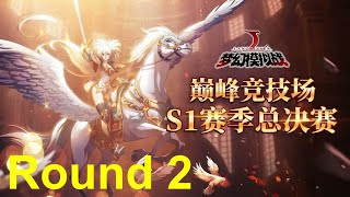 Langrisser Summit Arena S1 Final Match Vid2 Full Live Round 2夢戰巔峰競技場S1決賽影片2觀戰模式第二局190623