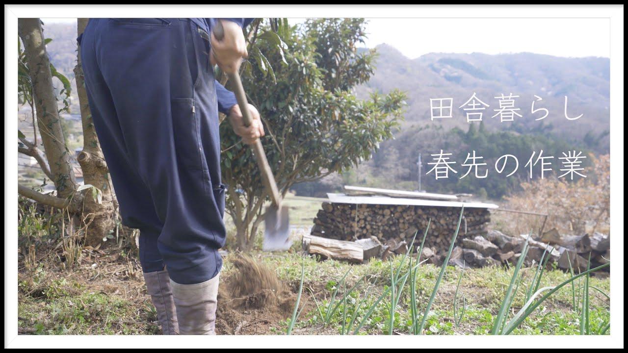 【春の作業】無農薬/春じゃがいも/苗づくり/田舎暮らし