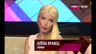 Алена Кравец   Говорим и Показываем на НТВ