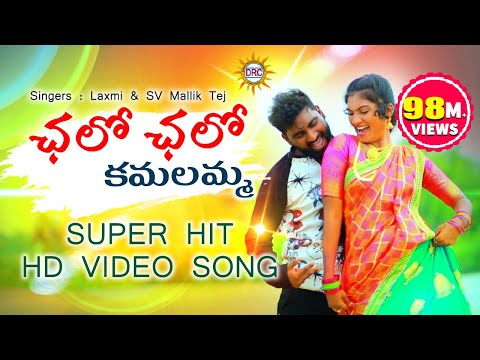 Chalo Chalo Kamalamma Video Song Hd  Latest Super Hit Folk Songs 2019  Disco Recording Company