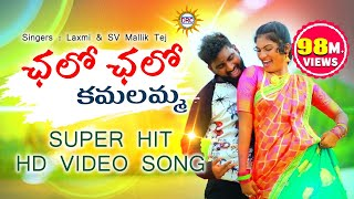 Chalo Chalo Kamalamma Video Song HD | Latest Super Hit Folk Songs | Disco Recording Company