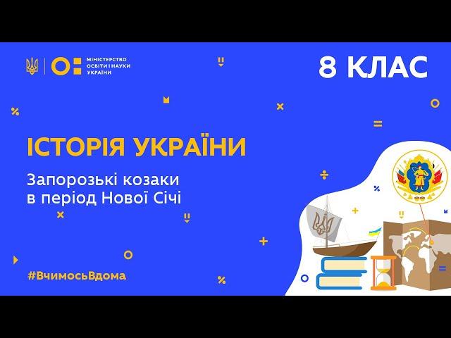 8 клас. Історія України.  Запорозькі козаки в період Нової Січі (Тиж.9:ВТ)