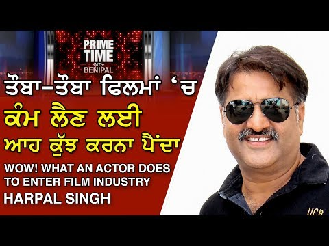 Prime Time with Benipal_Harpal Singh - Wow! what an Actor does to enter Film Industry