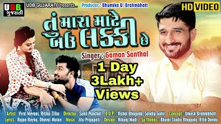 Gaman Santhal - Tu Mara Mate Bav Lucky Che  Full Video Song  Udb Gujarati