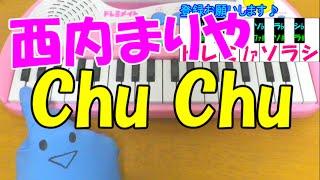 西内まりやさんの【Chu Chu】が簡単ドレミ表示で誰でも弾ける1本指ピア...