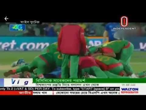 Bangla Sports News Update Bd Cricket News Today 2018 Bd Cricket Highlights Bangladesh Cricket News