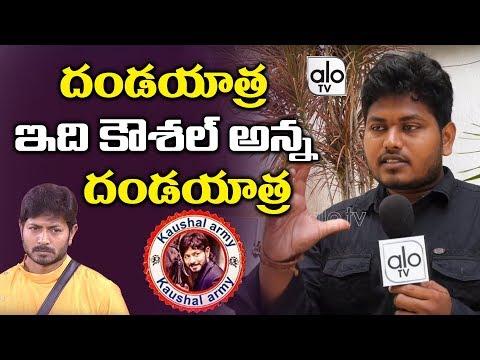 Kaushal Army Fire On Roll Rida   Bigg Boss 2 Telugu   Nani Bigg Boss 2   Samrat   Tanish   Alo TV