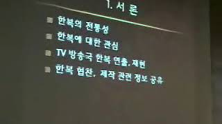 2006 한국복식과학학회 추계학술세미나 발표-드라마의상…