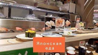 Еда в Японии. Что едят японцы.