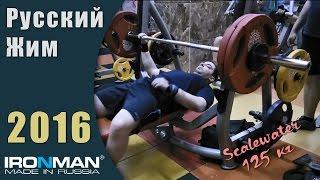 Scalewater, 125 кг. Чемпионат IRONMAN по Русскому жиму