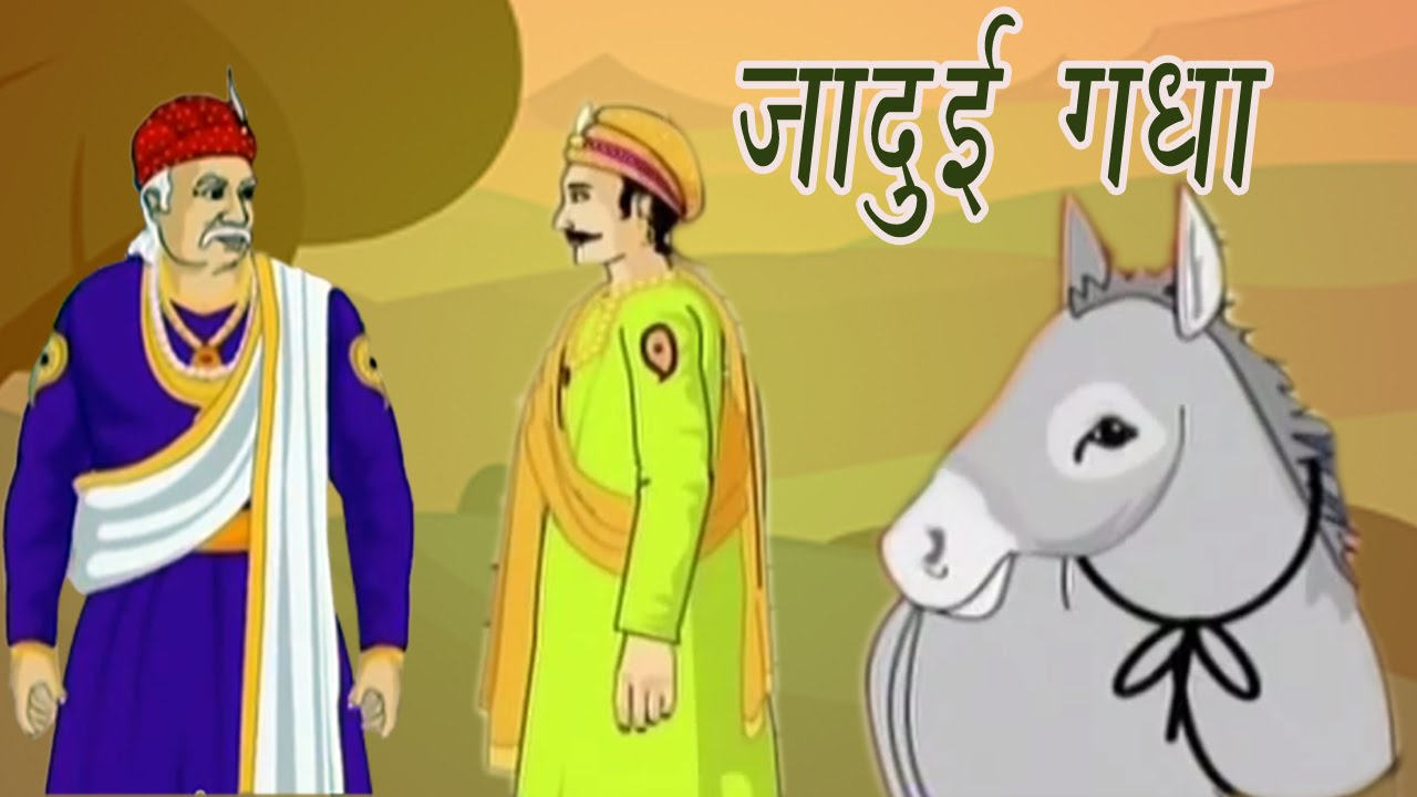 Akbar Birbal Ki Kahani The Magical Donkey  E A C E A Be E A A E A  E A   E A  E A A E A Be Kids Hindi Story Youtube