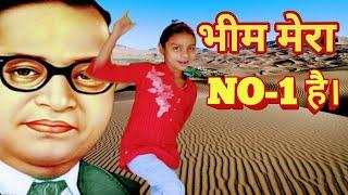Bhim Mera Number One Hain | Bhimrao Ambedkar Jayanti special dance video | Jai Bheem