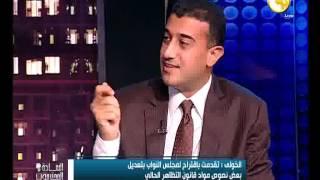 فيديو.. برلماني: القضاء هو الفيصل لإقرار حق التظاهر حال رفض الأمن