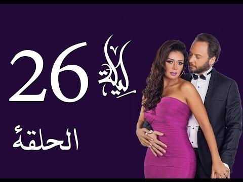 Leila Series - Episode 26 -  مسلسل ليلة - الحلقة السادسة والعشرون