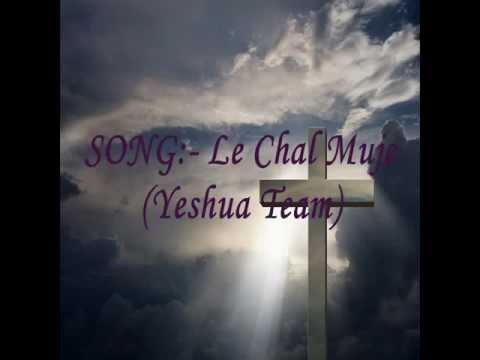 Le Chal Mujhe(Yeshua Team)
