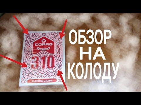 ОБЗОР НА КОЛОДУ/COPAG 310