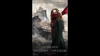 Хроники хищных городов - Русский трейлер №2 (2018)