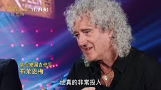 【波希米亞狂想曲】精彩幕後花絮:成為皇后合唱團