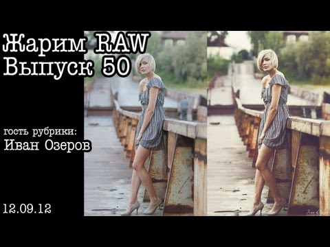 Жарим RAW... Выпуск 50... by Иван Озеров
