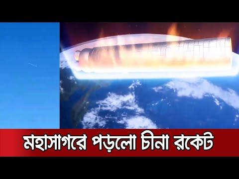 মালদ্বীপের কাছাকাছি ভারত মহাসাগরে পড়লো চীনের রকেটের ধ্বংসাবশেষ | China Rocket