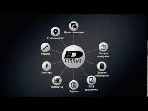 Презентация системы управления организацией demolitcom