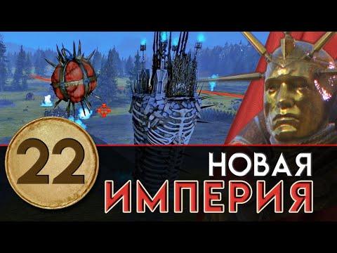 Новая Империя прохождение за Бальтазар Гельта в Total War Warhammer 2 - #22